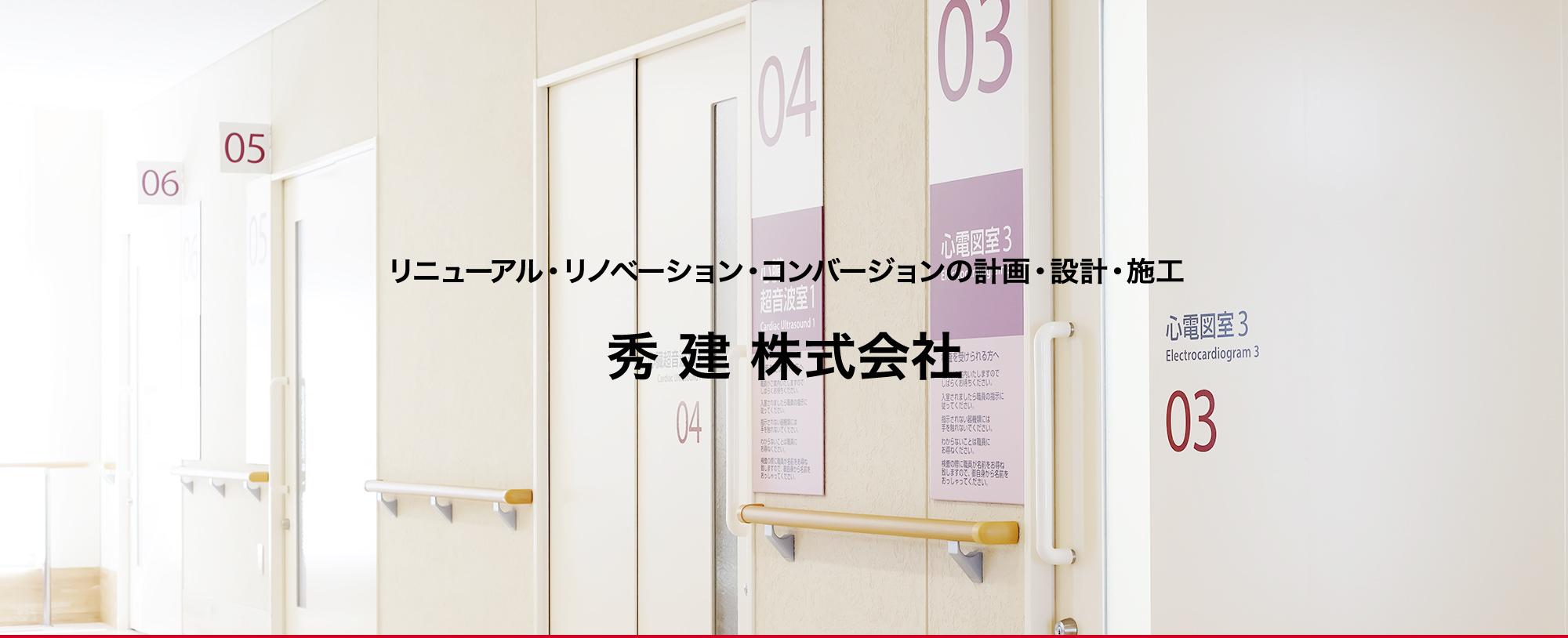 リニューアル・リノベーション・コンバージョンの計画・設計・施工 秀建株式会社